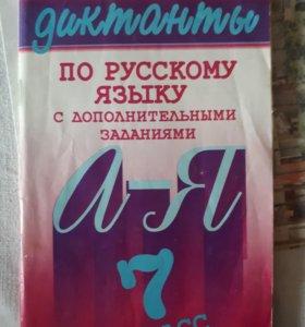 Сборник диктантов 7 класс