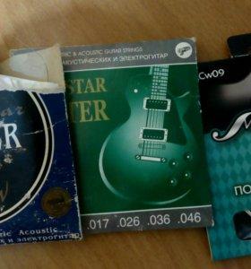 Струны на гитару новые