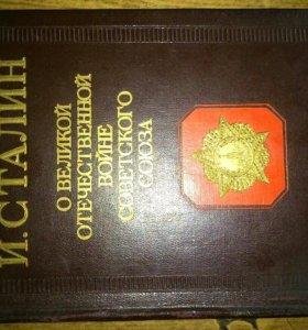 Книга 1946 г. И. Сталин