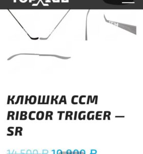 Хоккейная клюшка CCM RIBCOR