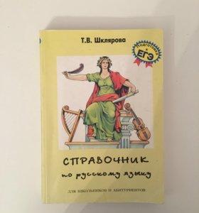 ЕГЭ русский язык справочник
