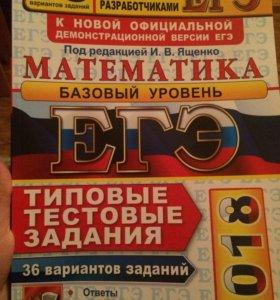 ЕГЭ МАТЕМАТИКА /база/