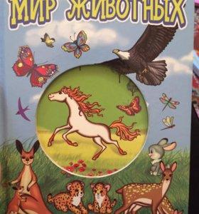 3D книга «Мир Животных»