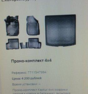 Комплект оригин. ковров для Каптюр салон+багажник