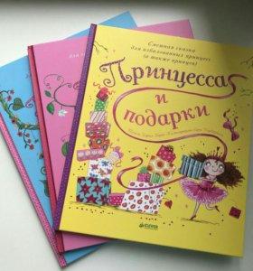 Новые детские книги про принцессу