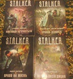 Книги на тему сталкер.