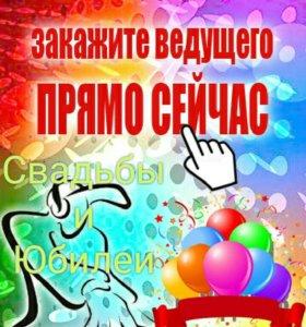 Ведущий на Ваш праздник)))
