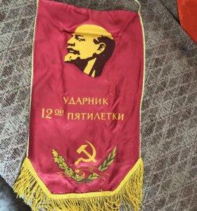 Вымпелы и флаг пионерский СССР