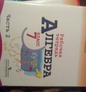 Тетрадь по алгебре 7 класс