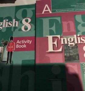 Учебник и тетрадь по английскому за 8 класс