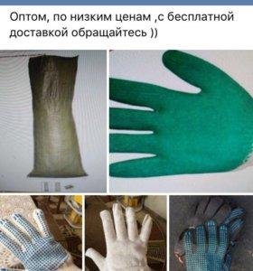 Перчатки х.б