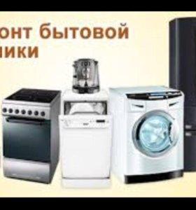 Ремонт бытовой техники Менделеевск