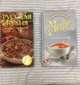 Подарочная кулинарная книга