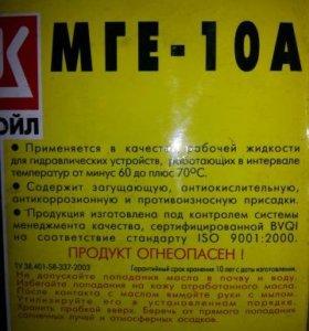 Масло гидравлическое МГЕ-10А