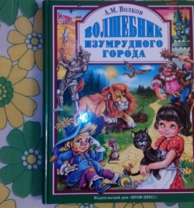 Книги новые для детей