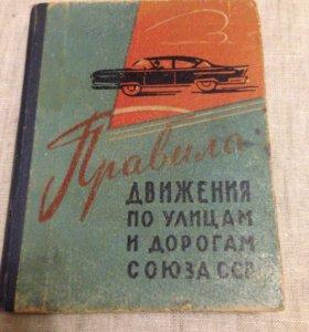 Книга Правила Движения 1961