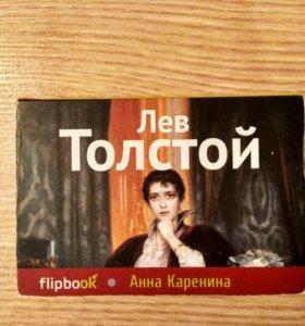 """Лев Толстой """"Анна Каренина"""""""