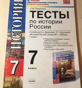 Тесты по истории России 7 класс