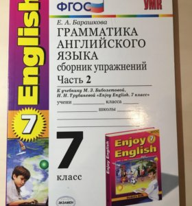 Грамматика английского языка барашкова 7 класс