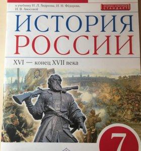 Рабочая тетрадь по истории России 7 класс