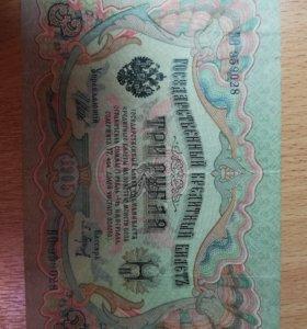 3 рубля 1905 г Николай 2-й