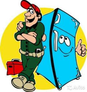 Ремонт холодильников на дому всех марок!!