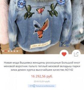 Куртка джинсовая натуральный мех стильная
