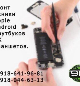 Ремонт iPhone, android, ноутбуков и ПК