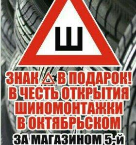 Шиномантаж ,Октябарьский'