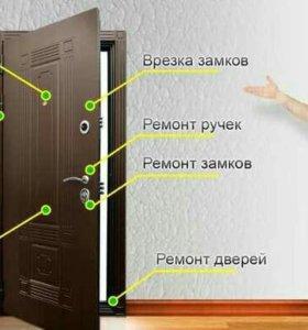 РЕМОНТ ДВЕРЕЙ И ЗАМКОВ.