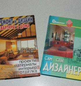 Книги по ремонту и дизайну