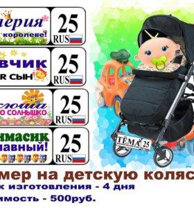 Номер на детскую коляску.