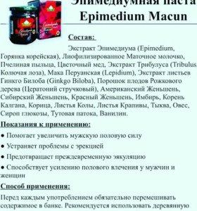 Эпимедиумная паста 💯%