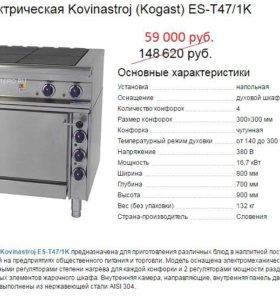 Плита электрическая Kovinastroj (Kogast) ES-T47/1K