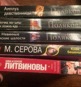 Книги Женский детектив