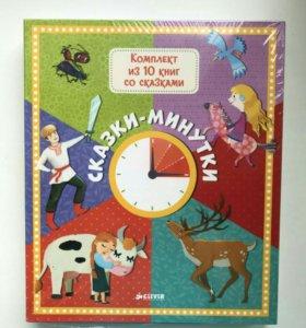 Новые 10 детских книг Сказки - минутки Клевер