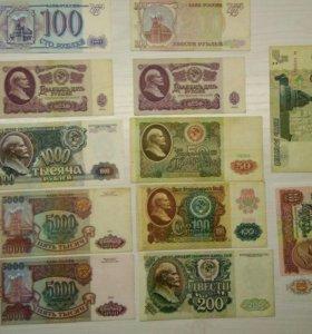 Банкноты СССР и России