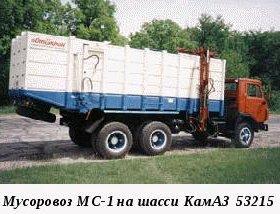 Мусоровоз Камаз МС-91 2001 г.в.