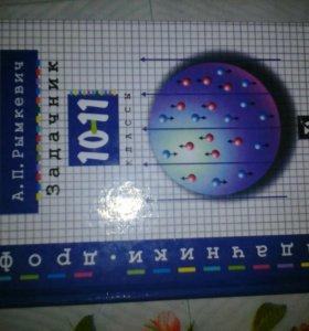 Задачник по физике для 10-11 кл, автор Рымкевич