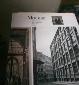 Книга Москва памятники архитектуры 1930-1910х год