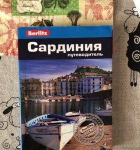 Путеводитель по Сардинии