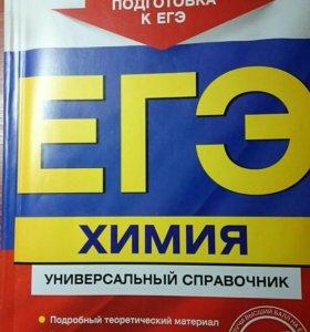 Справочник универс. по Химии. подготовка к ЕГЭ