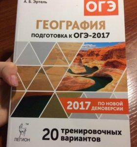 Подготовка к ОГЭ по географии (2017)