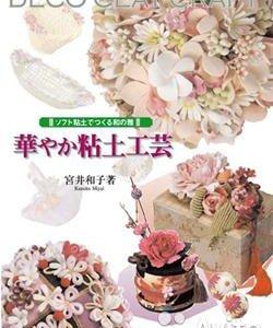 Книга hanayaka nendo kougei казуко мийяй (яп.язык)