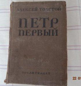 КНИГА АЛЕКСЕЙ ТОЛСТОЙ-ПЁТР1 - 1938 ГОД КНИГА 1И2