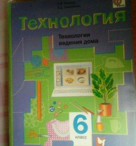 Книжка по Технологии 6 класс