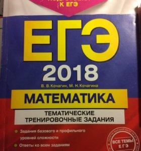 Подготовка к ЕГЭ