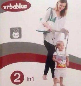 Детские вожжи (учить ходить)