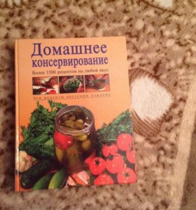 Книга с рецептами