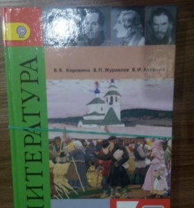 Литература 7класс